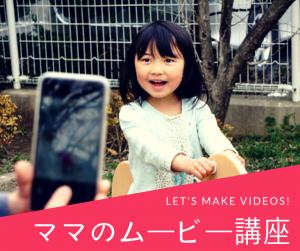 【10月31日水曜日】映像のプロが講師!ママのためのムービー講座!
