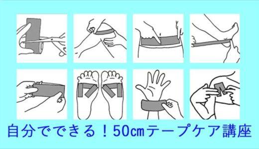 【8月17日(土)】たった2秒で!カラダ全部をケアできる50cmテープケア体験会