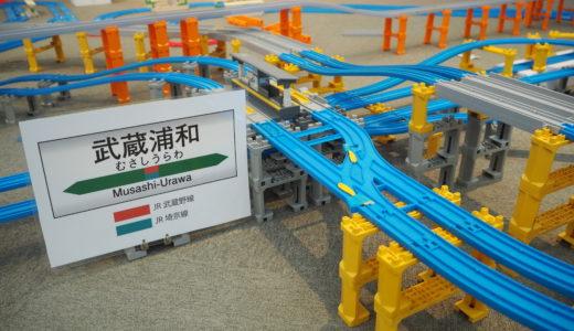プラレール好き・鉄道好き必見!!埼玉県内の鉄道を再現したプラレールレイアウトが凄すぎる!