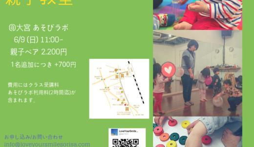 【6月9日(日)】楽しく賢い親子教室