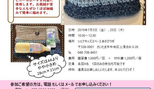 【7月5日・25日】Tシャツヤーンでクラッチバッグを編もう!「手編みサロンあみ~ちぇ」ワークショップ