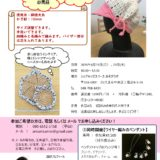 2019.8あそびラボワークショップ夏帽子とコースター_page-0001