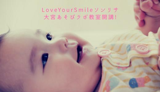 無料体験!【10月25日(金)】子どもの脳のため、親の笑顔のための教室『親子0歳クラス』