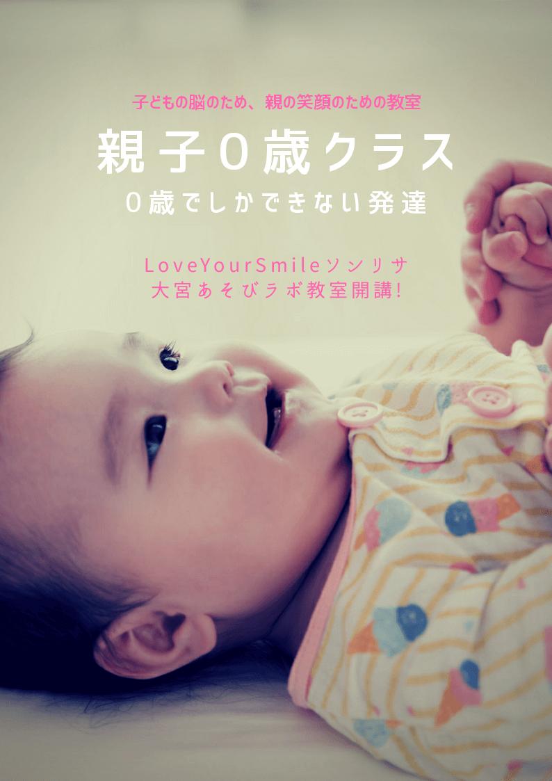 Love your smile ソンリサ 大宮教室