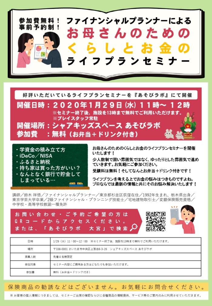 200129あそびラボ様相談会チラシ_page-0001