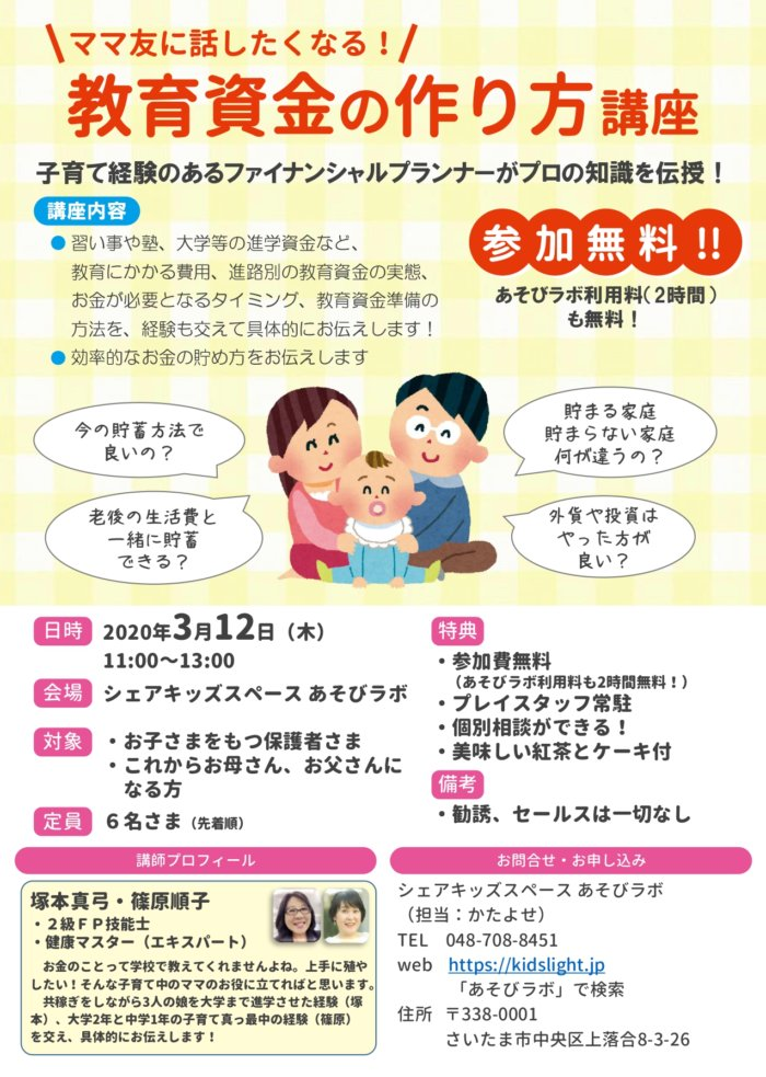 200312_教育資金講座_pages-to-jpg-0001