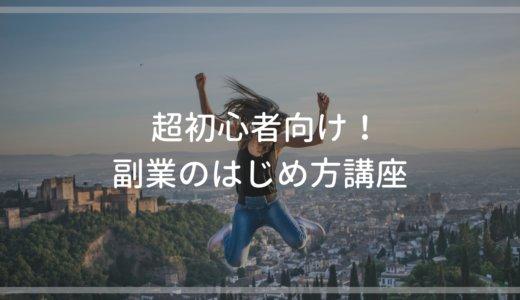 【4月22日(木)】春から始めよう!超初心者向け副業のはじめ方講座